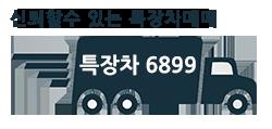 신뢰할수있는 특장차6899